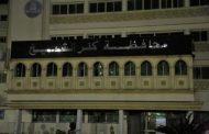 لهذا السبب.. إطفاء الأنوار لديوان عام محافظة كفر الشيخ