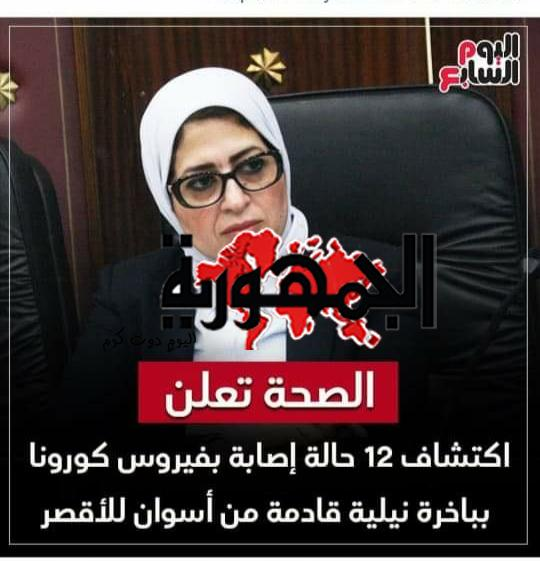 الصحة المصرية: تسجيل 12 إصابة بفيروس كورونا