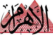 وظائف اهرام الجمعة والوسيط 3 ابريل 2020 وظائف خالية جميع التخصصات