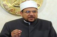 وزير الأوقاف : دار الإفتاء أجمعت على تعليق الجمع والجماعات بالمساجد