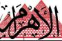 وظائف اهرام الجمعة والوسيط 10 ابريل 2020 وظائف خالية جميع المؤهلات