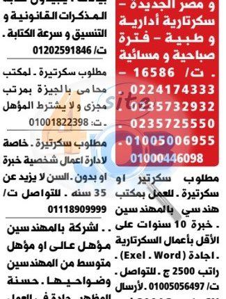 وظائف اهرام الجمعه والوسيط