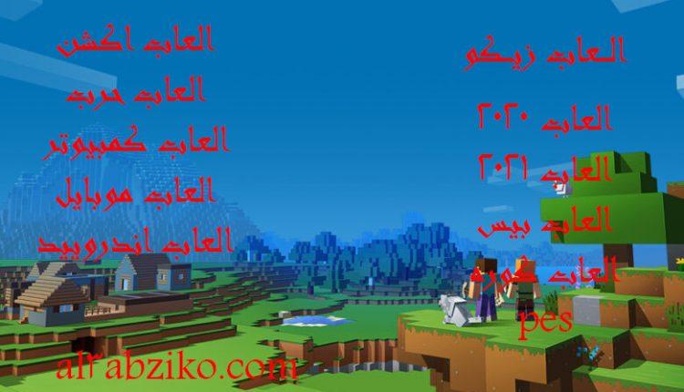 أفضل 5 ألعاب جديدة على الهواتف المحمولة للاندرويد تشبه Minecraft ومساحة أقل من 100 ميجا - العاب زيكو