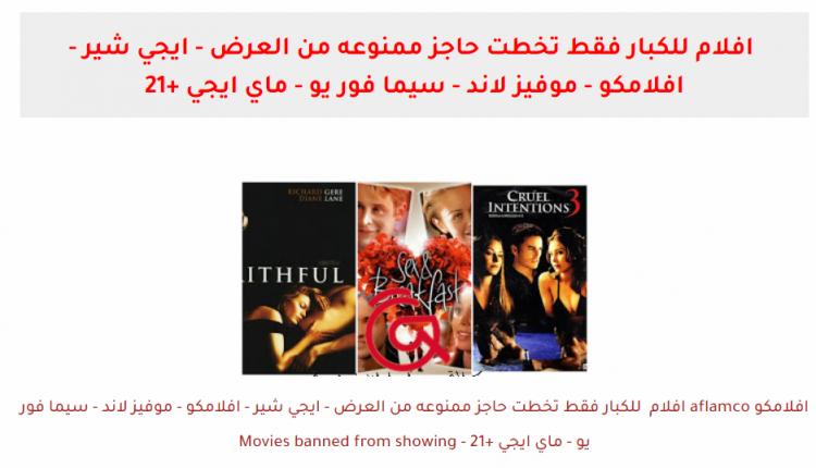 افلام اجنبيه ممنوعه من العرض للكبار فقط - افلام مراهقين - مترجمه مشاهده مباشره وتحميل بدون حذف جوده عاليه hd DVD 480p,720p,1080p Blu-ray.
