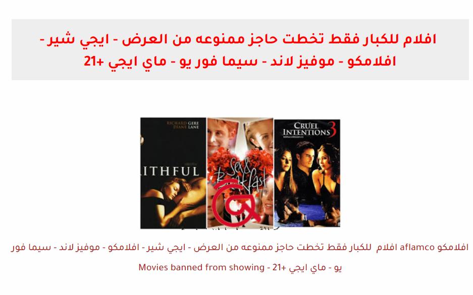 افلام اجنبيه ممنوعه من العرض للكبار فقط - افلام مراهقين - مترجمه ...