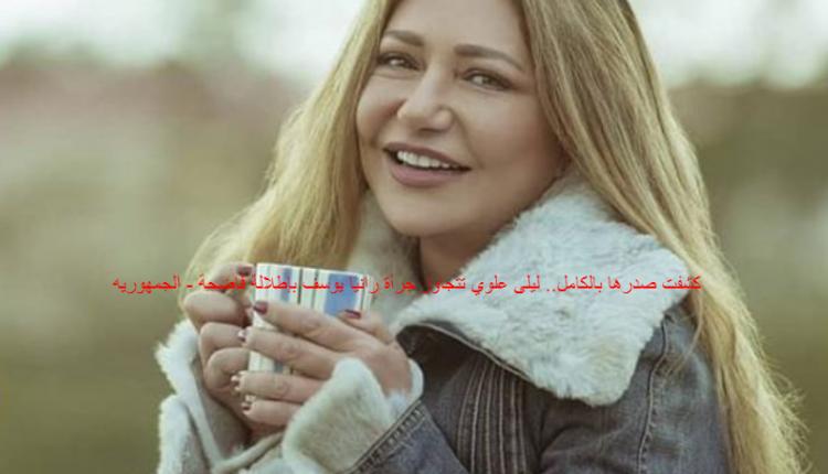 بالفيديو كشفت صدرها بالكامل.. ليلى علوي تتجاوز جرأة رانيا يوسف بإطلالة فاضحة - الجمهوريه