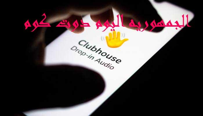 كلوب هاوس ClubHouse : ما الذي نعرفه عن التطبيق الصوتي الجديد- تطبيق الاثرياء- للاندرويد والايفون