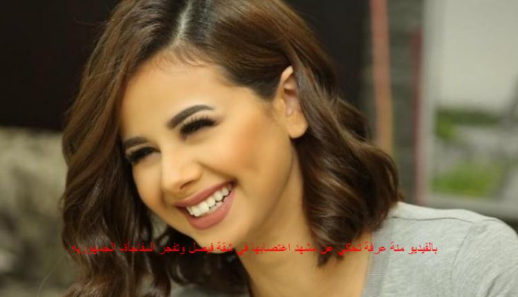 بالفيديو منة عرفة تحكي عن مشهد اغتصابها في شقة فيصل وتفجر المفاجأة- الجمهوريه