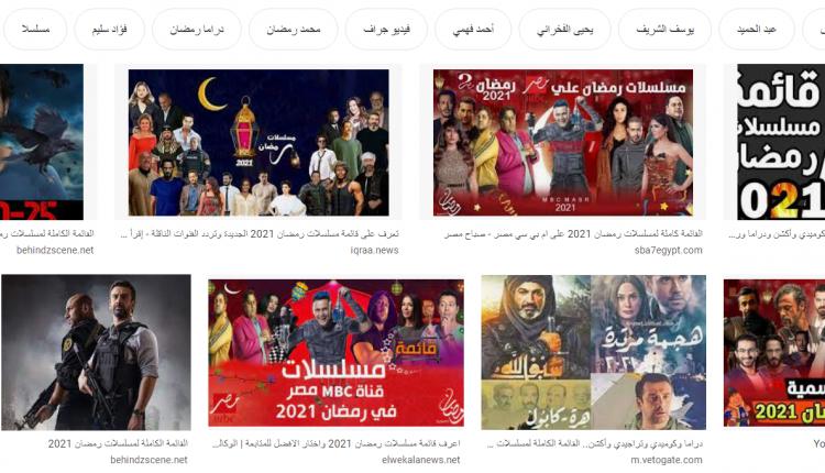 القائمة الكاملة لمسلسلات شهر رمضان 2021 - حصريا اون لاين - الجمهوريه