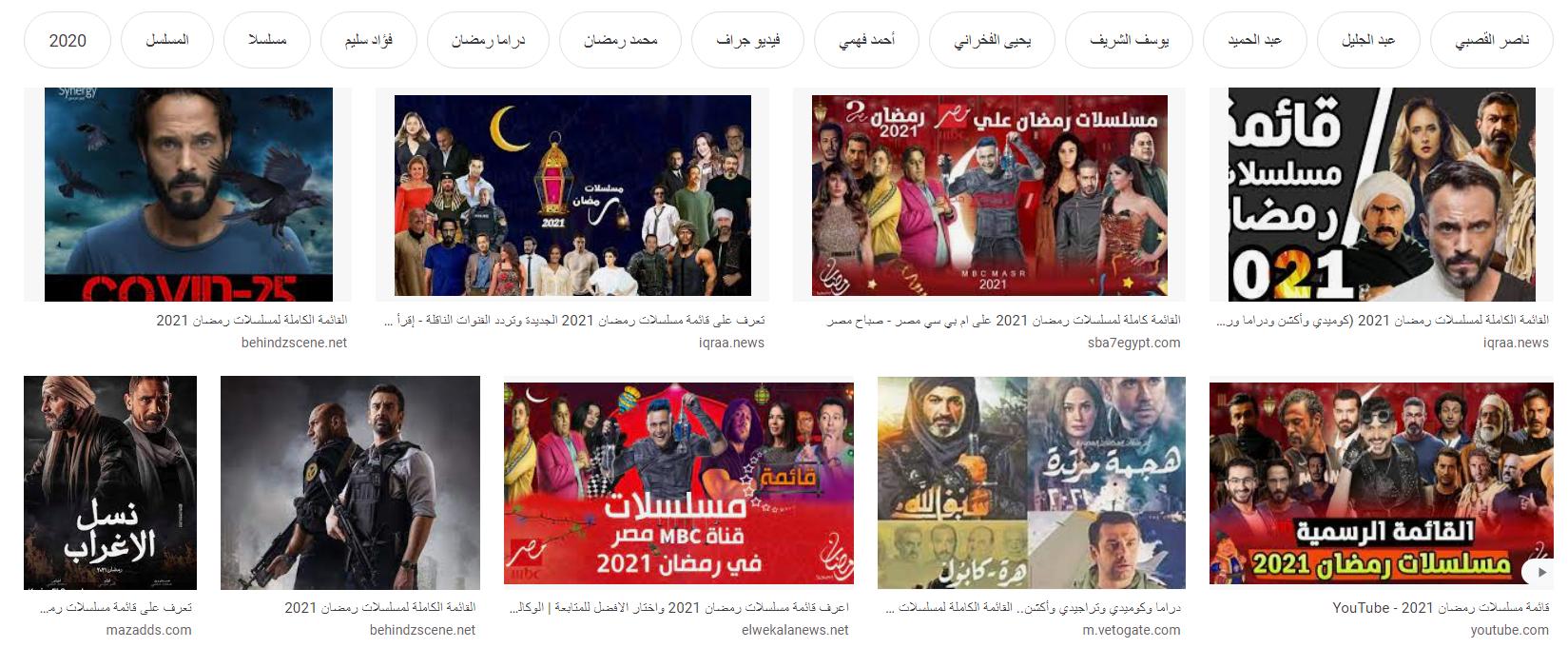 القائمة الكاملة لمسلسلات شهر رمضان 2021 حصريا اون لاين الجمهوريه الجمهورية اليوم دوت كوم